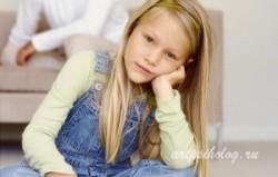 Воспитание без наказания